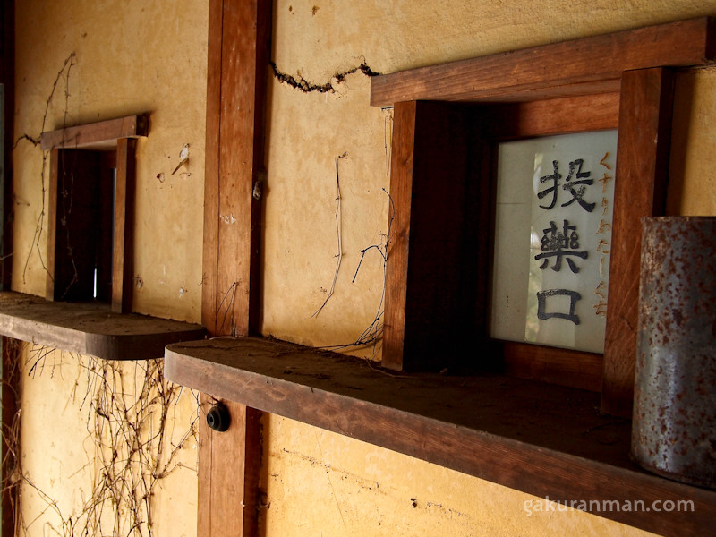 doctors-shack-haikyo.jpg